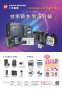 Cens.com Who Makes Machinery in Taiwan (Chinese) AD SHIHLIN ELECTRIC & ENGINEERING CORP.
