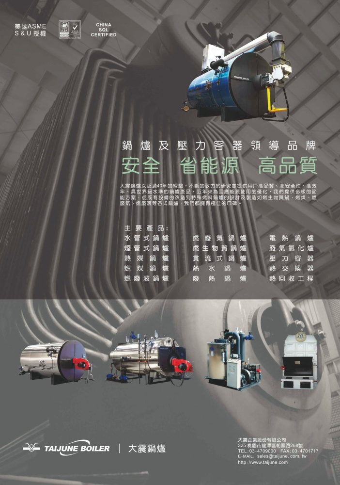 Who Makes Machinery in Taiwan (Chinese) TAIJUNE ENTERPRISE CO., LTD.