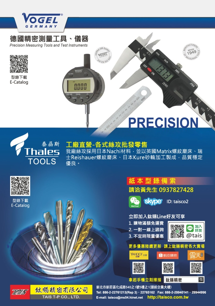 Who Makes Machinery in Taiwan (Chinese) TAIS T-P CO., LTD.
