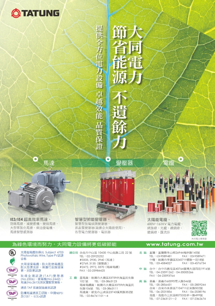 Who Makes Machinery in Taiwan (Chinese) TATUNG CO., LTD.