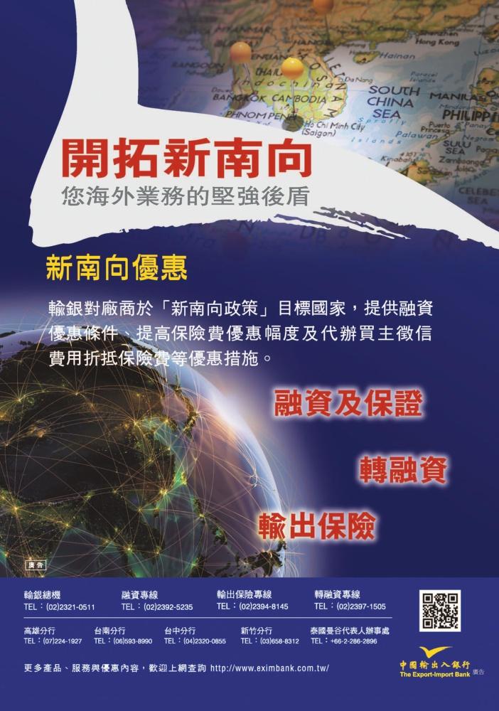 台灣機械製造廠商名錄中文版 中國輸出入銀行