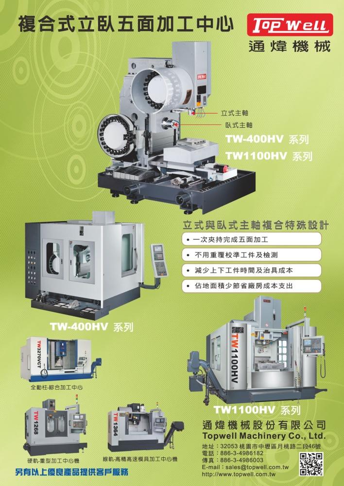 台灣機械製造廠商名錄中文版 通煒機械股份有限公司