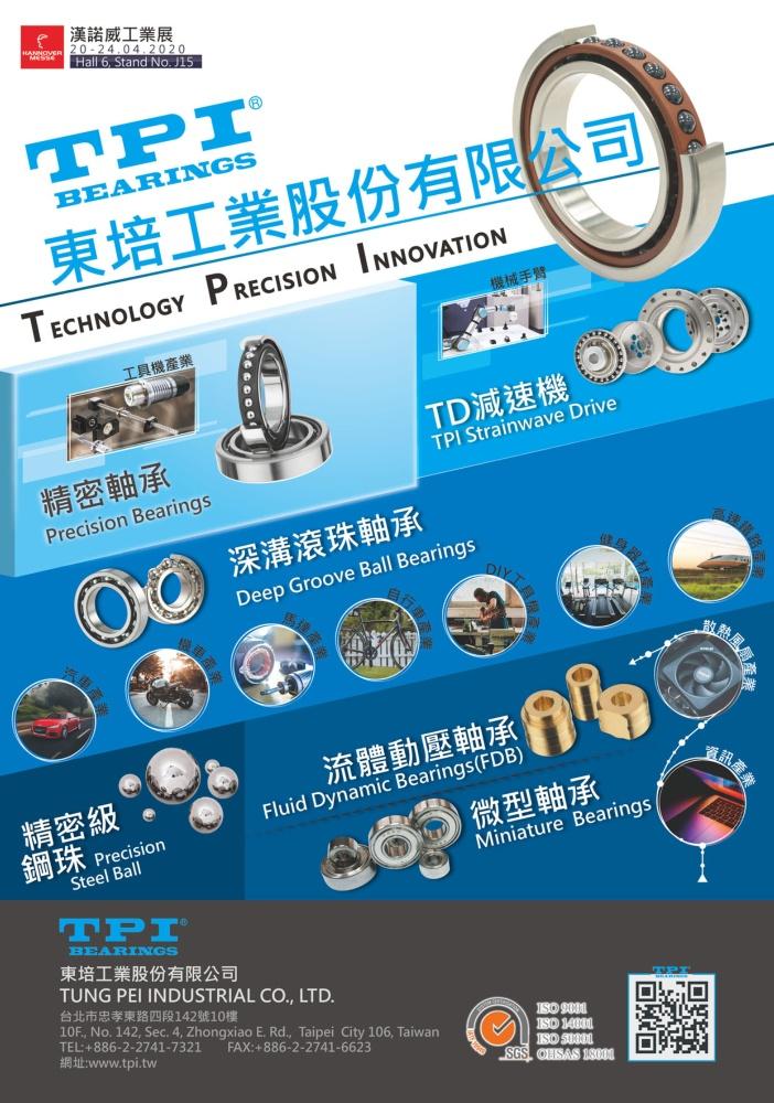 台湾机械制造厂商名录中文版 东培工业股份有限公司