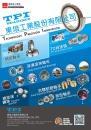 Cens.com 台湾机械制造厂商名录中文版 AD 东培工业股份有限公司