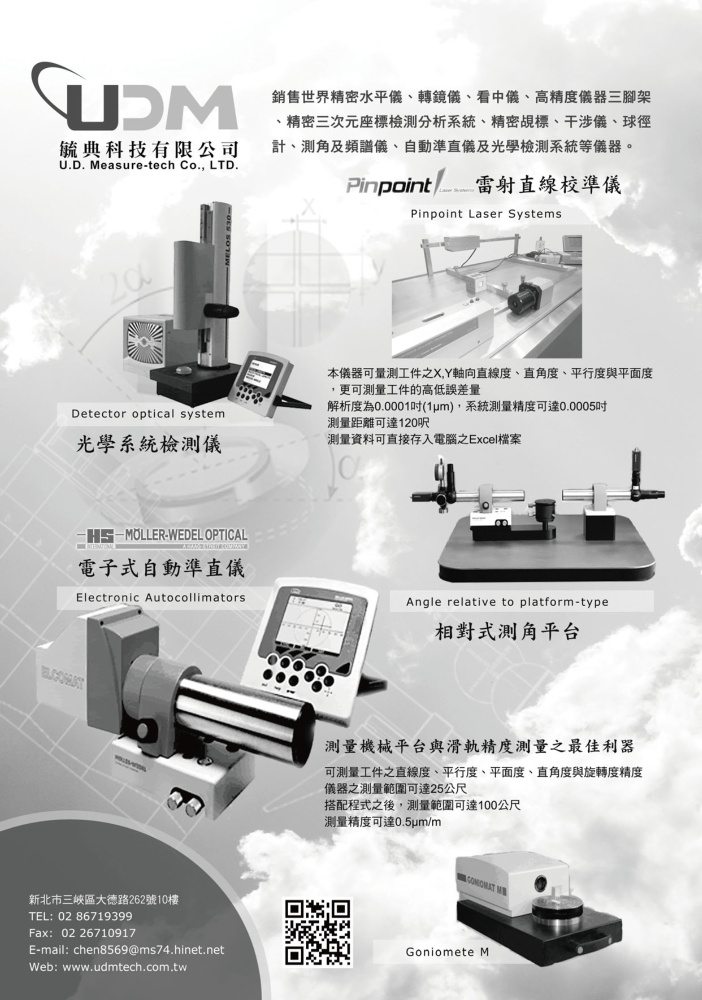 Who Makes Machinery in Taiwan (Chinese) U.D.MEASURE-TECH CO., LTD.