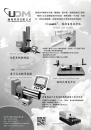 Cens.com Who Makes Machinery in Taiwan (Chinese) AD U.D.MEASURE-TECH CO., LTD.
