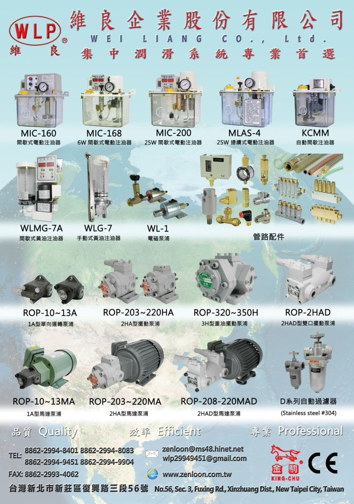 Who Makes Machinery in Taiwan (Chinese) WEI LIANG CORPORATION.