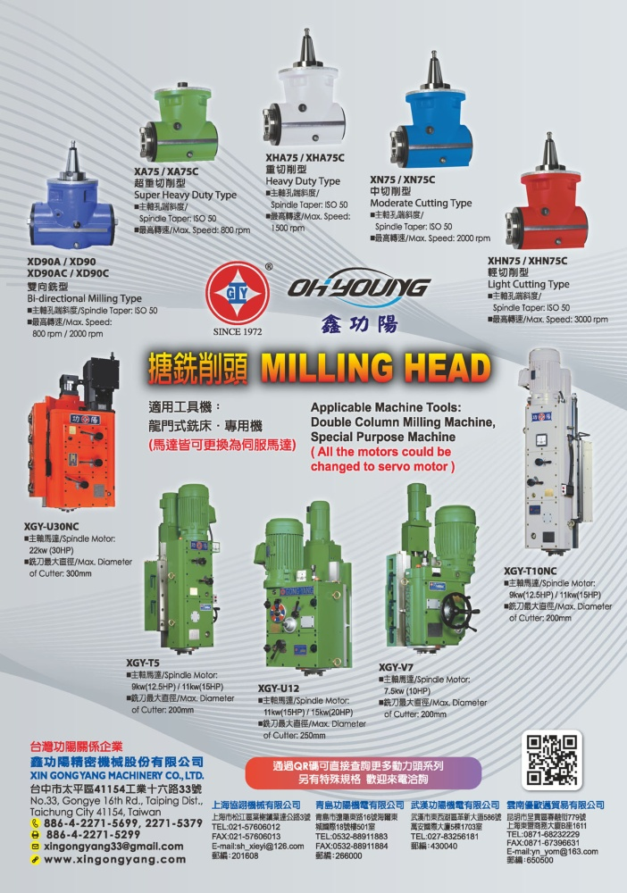 Who Makes Machinery in Taiwan (Chinese) XIN GONG YANG MACHINERY CO., LTD.