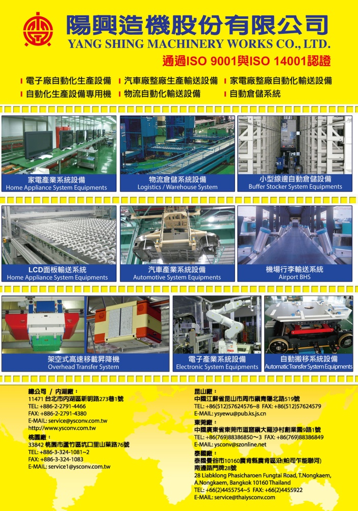 Who Makes Machinery in Taiwan (Chinese) YANG SHING MACHINERY WORKS CO., LTD.