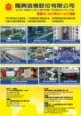 Cens.com Who Makes Machinery in Taiwan (Chinese) AD YANG SHING MACHINERY WORKS CO., LTD.