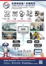 Cens.com 台湾机械制造厂商名录中文版 AD 盈锡精密工业股份有限公司
