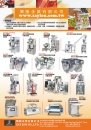 Cens.com 台湾机械制造厂商名录中文版 AD 简隆企业有限公司