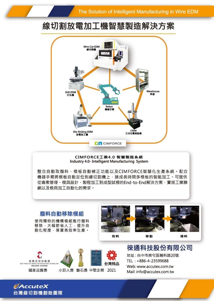台湾机械制造厂商名录中文版 徕通科技股份有限公司