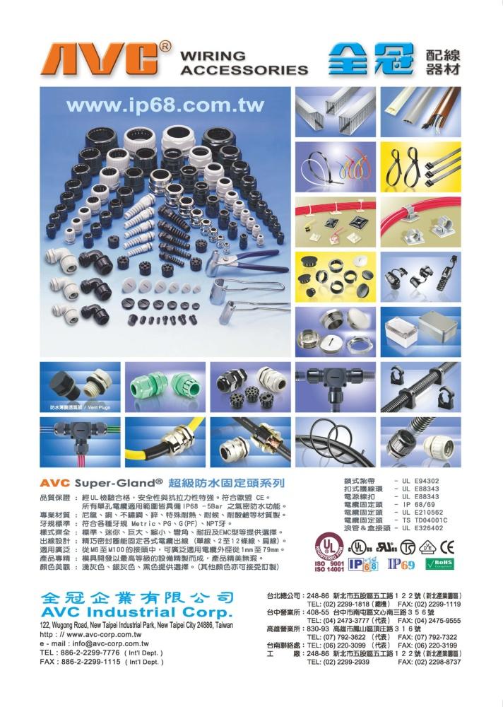 台湾机械制造厂商名录中文版 全冠企业有限公司