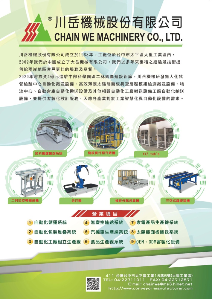 Who Makes Machinery in Taiwan (Chinese) CHAIN WE MACHINERY CO., LTD.