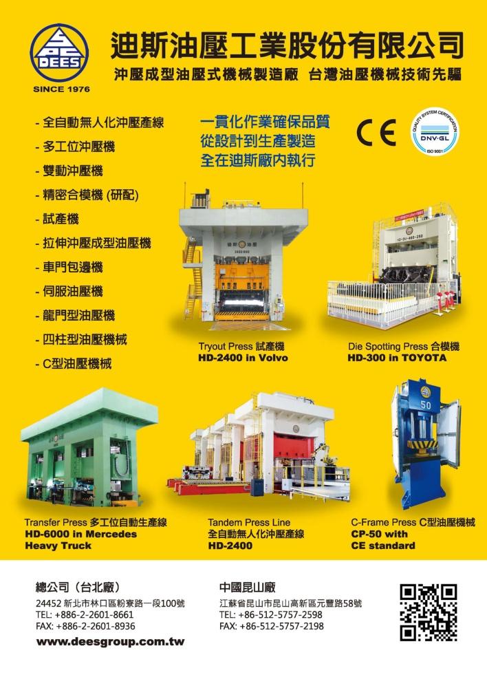 台湾机械制造厂商名录中文版 迪斯油压工业股份有限公司