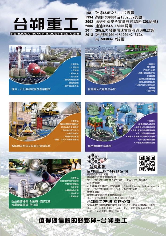 Who Makes Machinery in Taiwan (Chinese) FORMOSA HEAVY INDUSTRIES CORP.