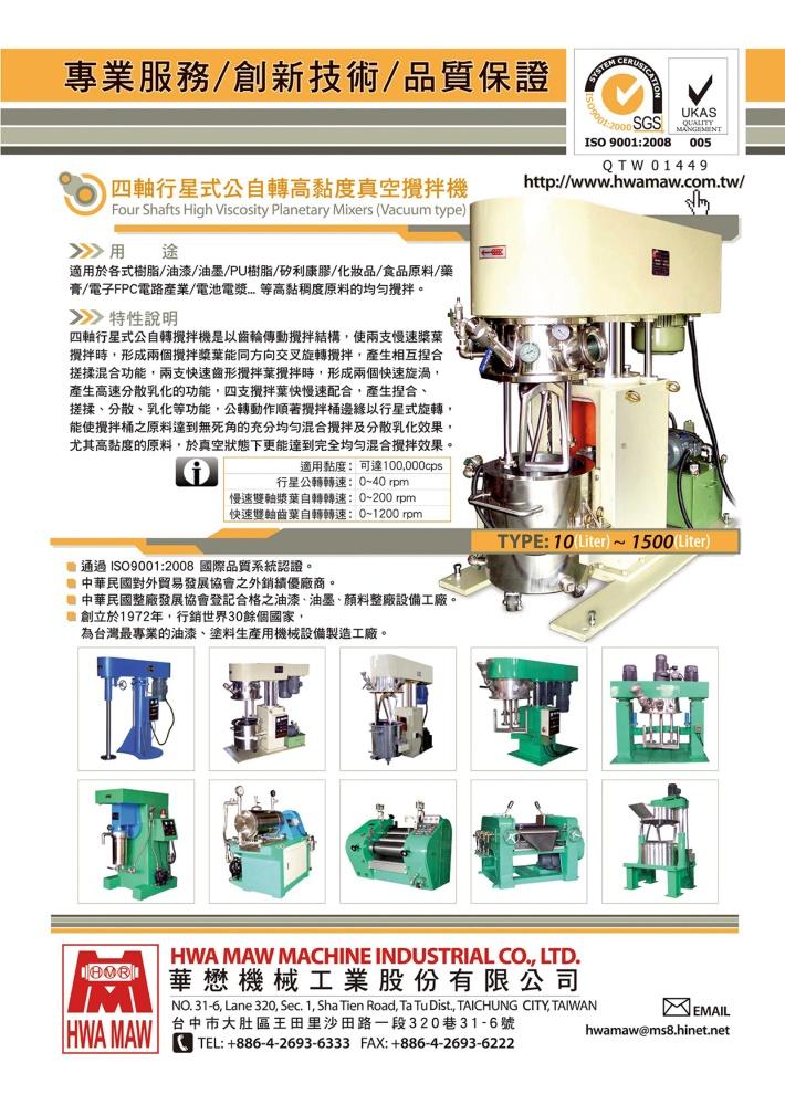 台湾机械制造厂商名录中文版 华懋机械工业股份有限公司