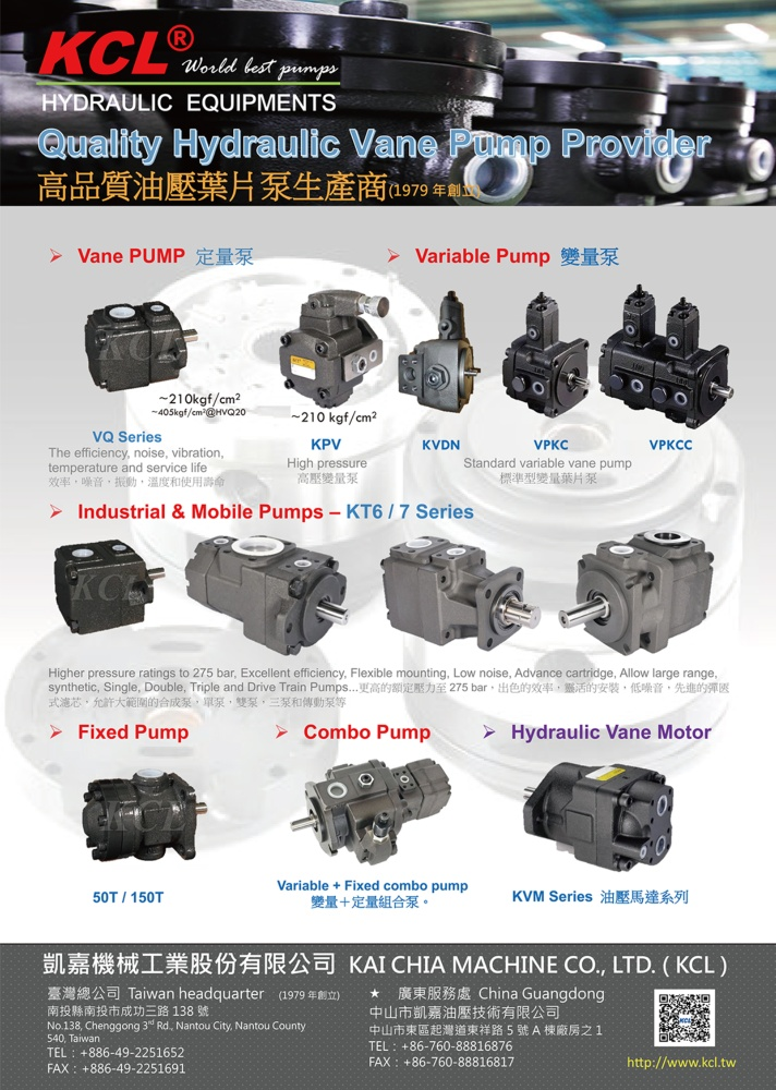 台湾机械制造厂商名录中文版 凯嘉机械工业股份有限公司