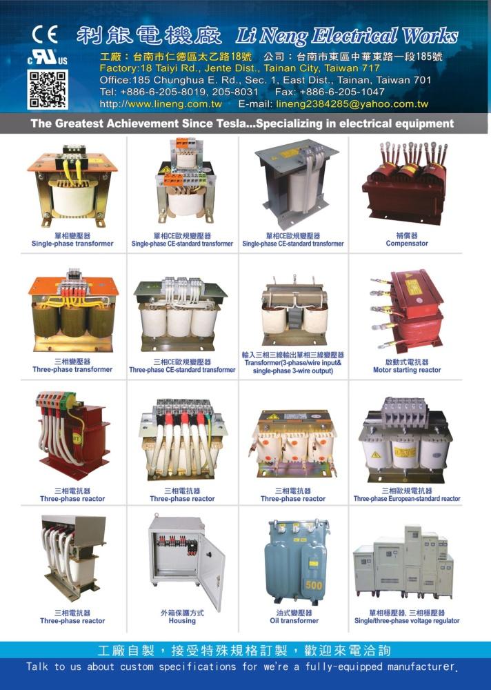 台灣機械製造廠商名錄中文版 利能電機廠