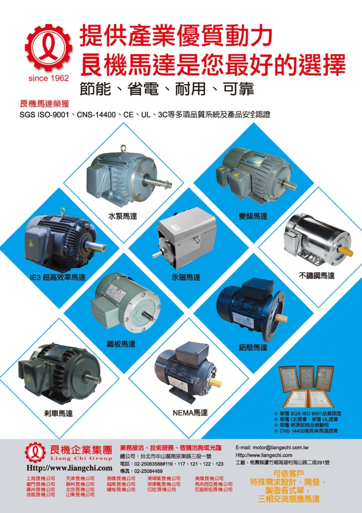 Who Makes Machinery in Taiwan (Chinese) LIANG CHI INDUSTRY CO., LTD.