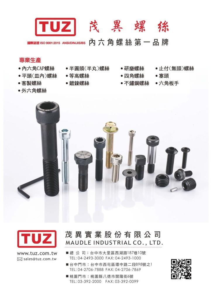 台湾机械制造厂商名录中文版 茂异实业股份有限公司