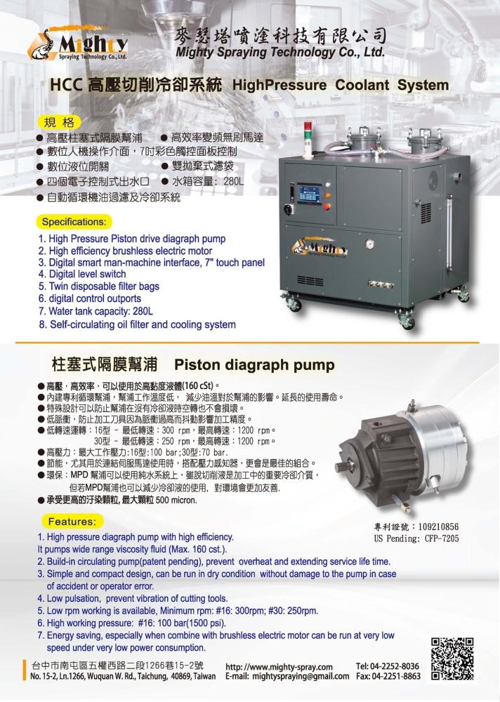 台湾机械制造厂商名录中文版 麦瑟塔喷涂科技有限公司