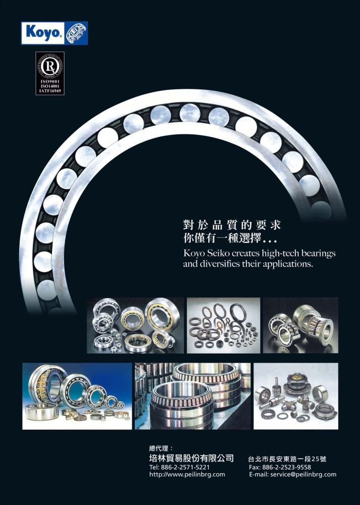 台湾机械制造厂商名录中文版 培林贸易股份有限公司