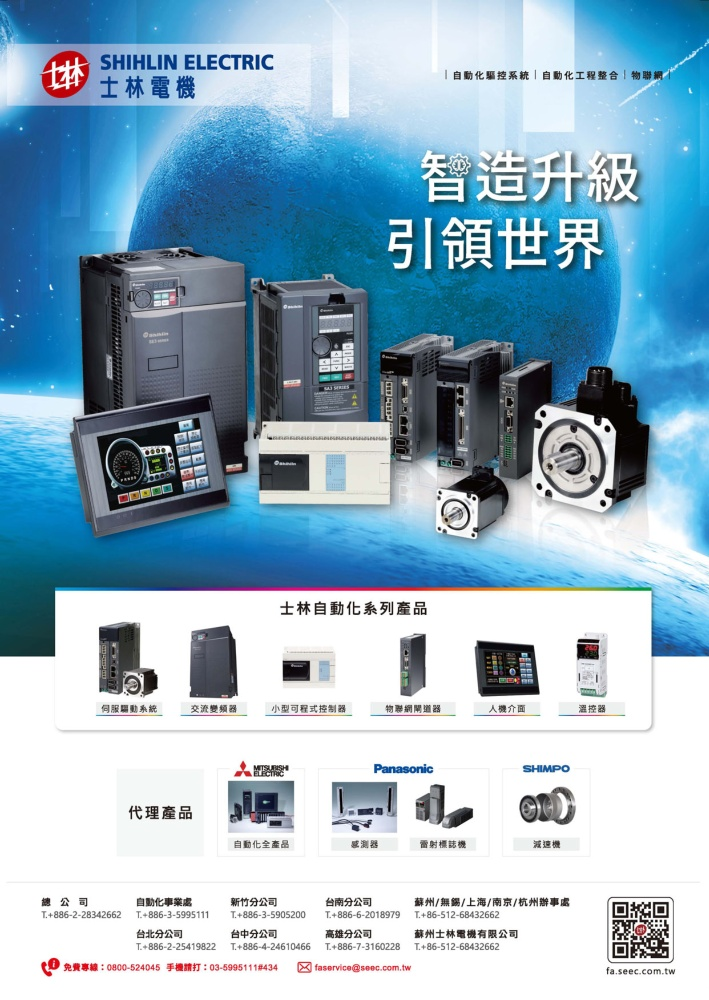 Who Makes Machinery in Taiwan (Chinese) SHIHLIN ELECTRIC & ENGINEERING CORP.