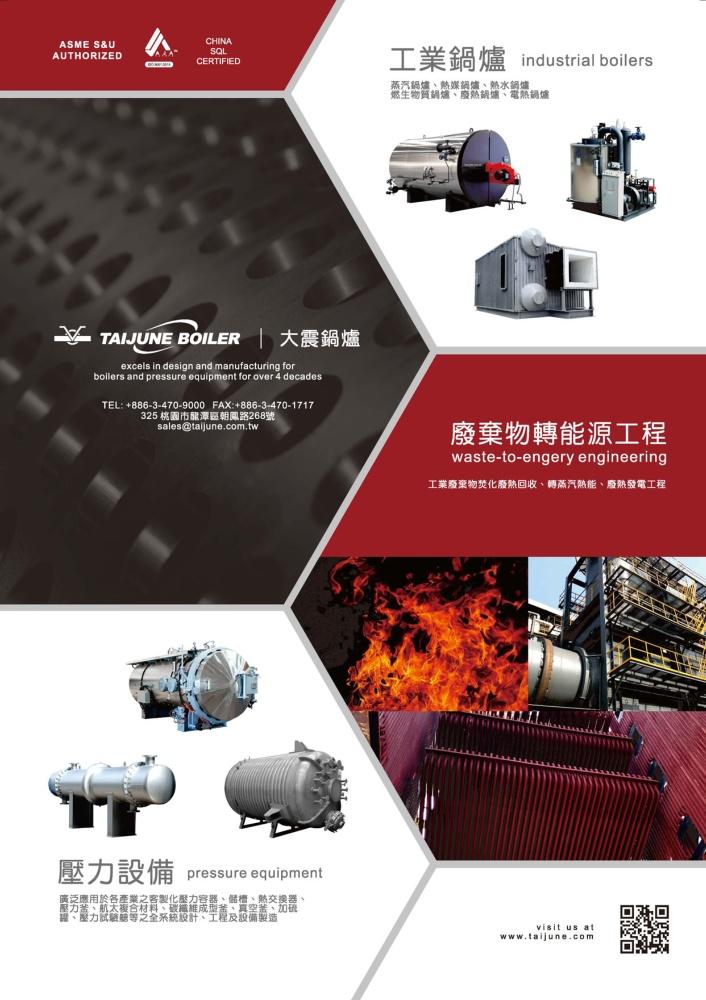 台湾机械制造厂商名录中文版 大震企业股份有限公司