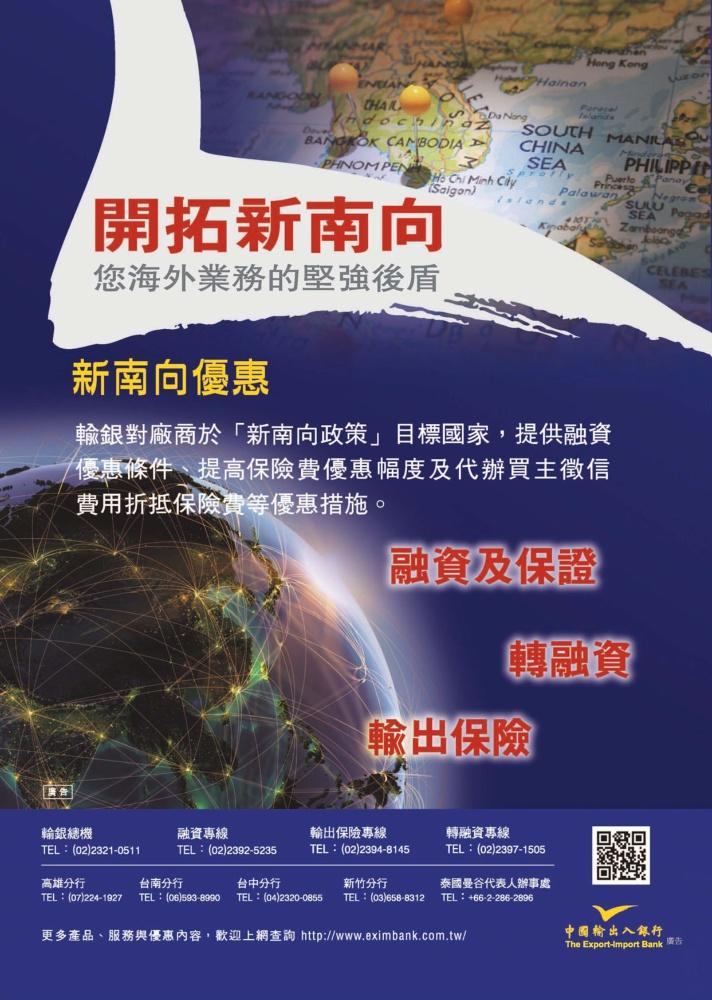 台湾机械制造厂商名录中文版 中国输出入银行