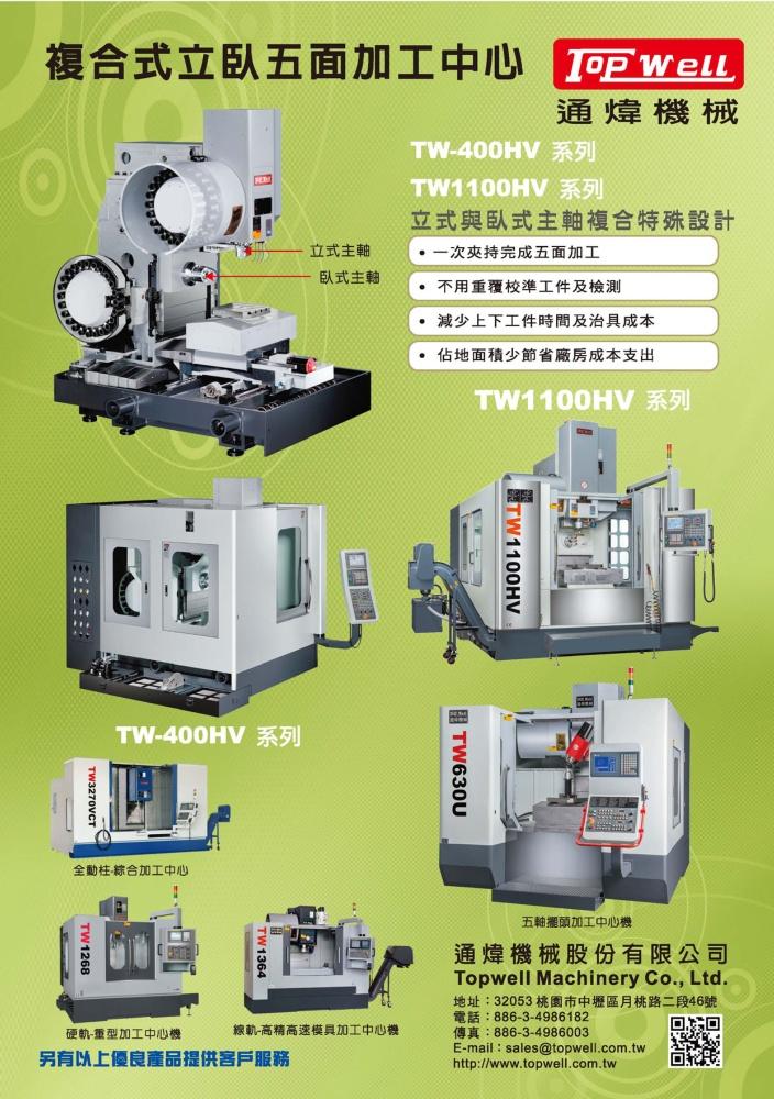 台湾机械制造厂商名录中文版 通炜机械股份有限公司