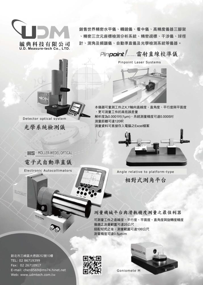台湾机械制造厂商名录中文版 毓典科技有限公司