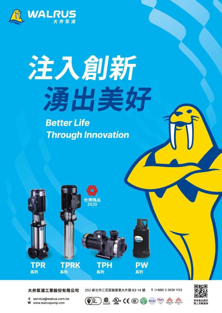 台湾机械制造厂商名录中文版 大井泵浦工业股份有限公司