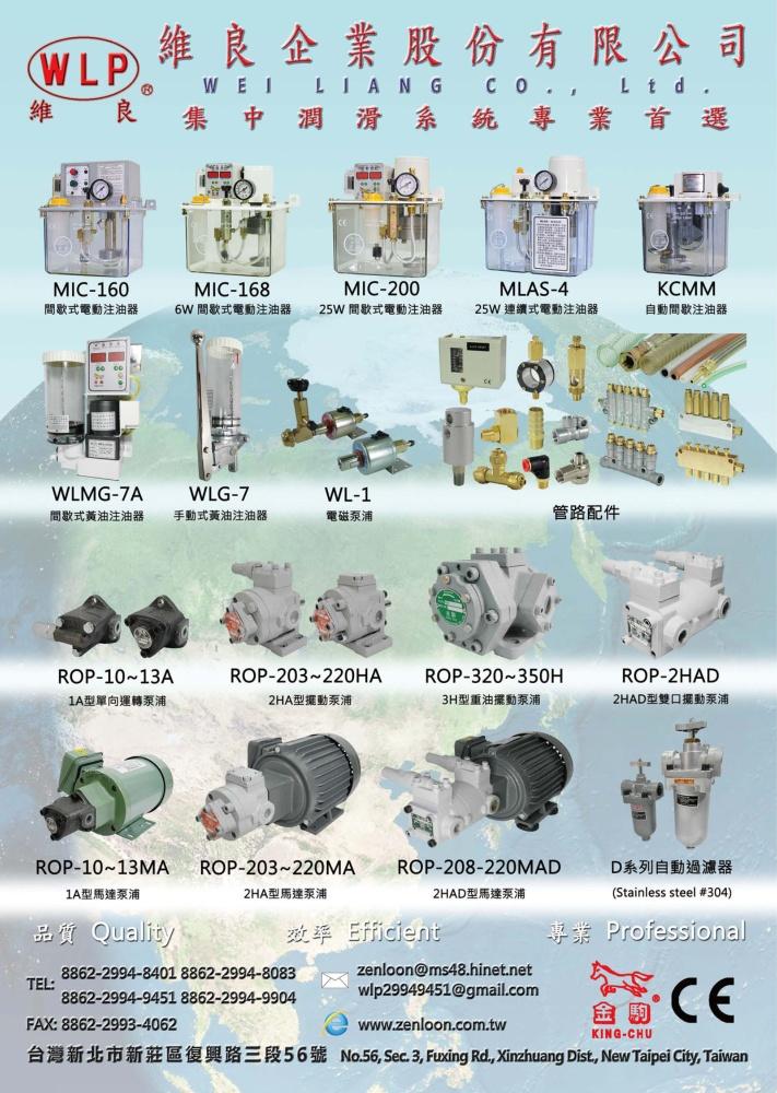 台湾机械制造厂商名录中文版 维良企业股份有限公司