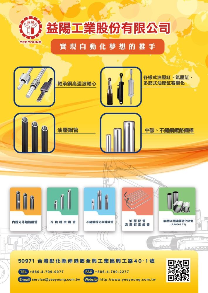 台湾机械制造厂商名录中文版 益阳工业股份有限公司
