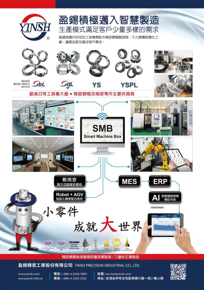 台灣機械製造廠商名錄中文版 盈錫精密工業股份有限公司
