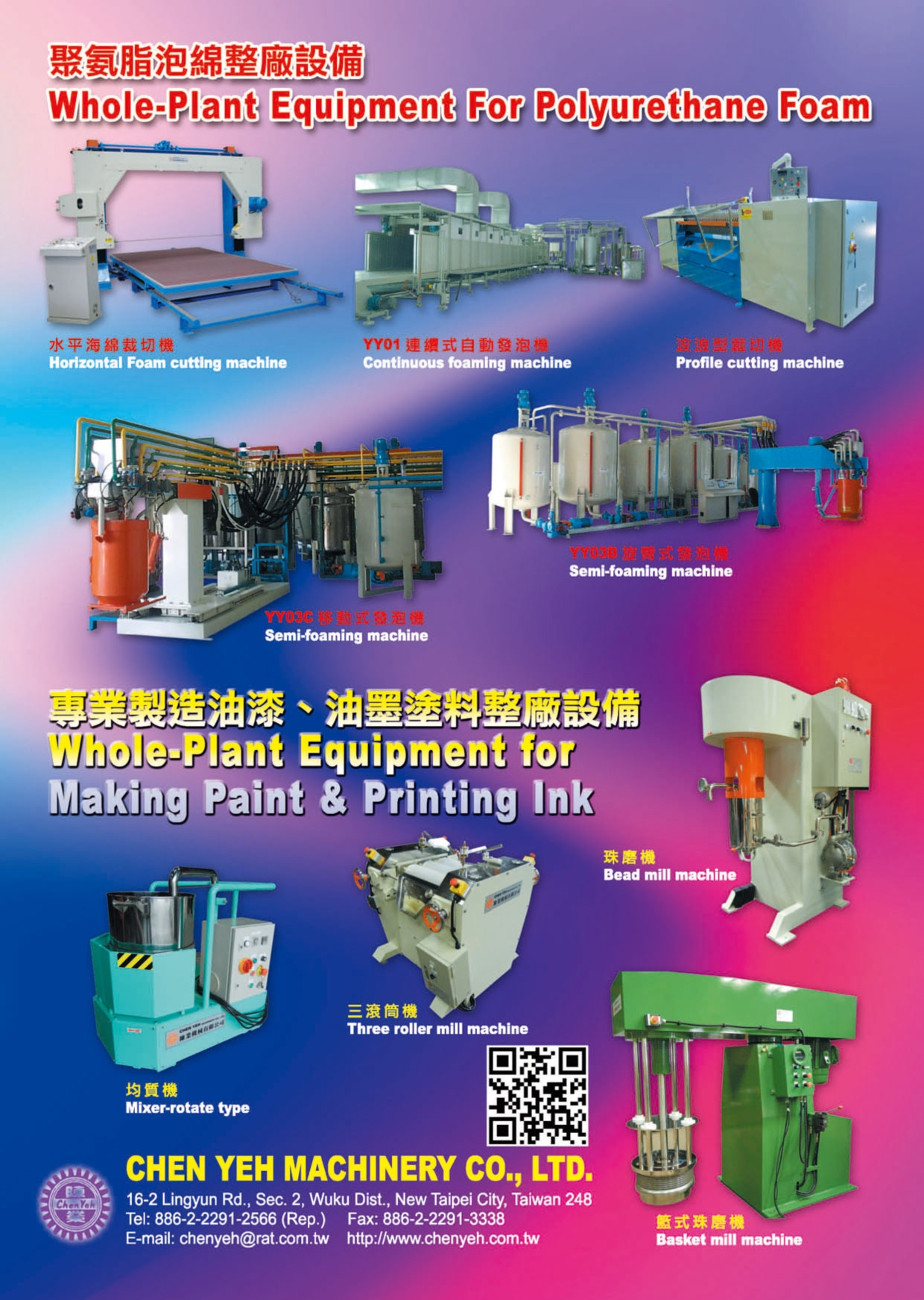Who Makes Machinery in Taiwan (Chinese) CHEN YEH MACHINERY CO., LTD.