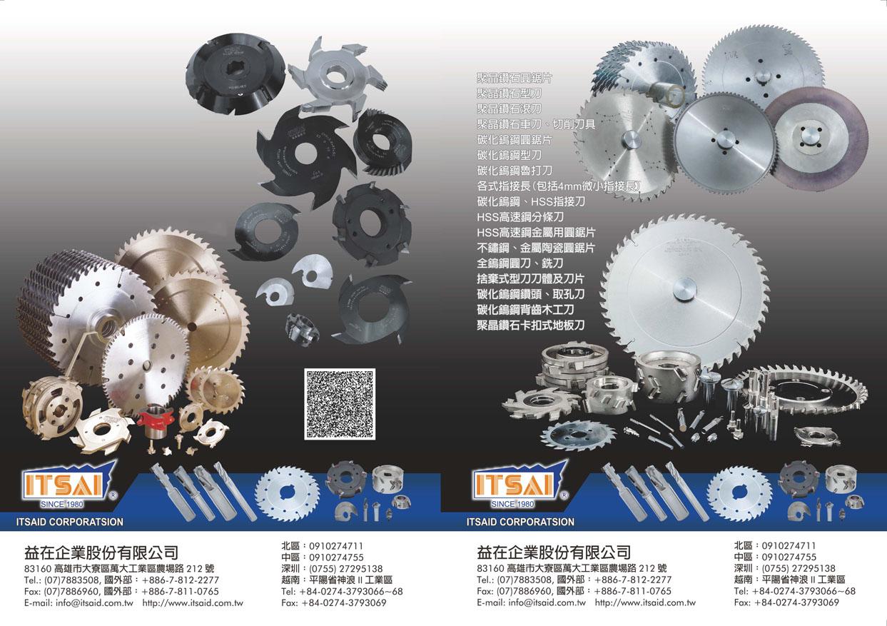 台灣機械製造廠商名錄中文版 益在企業股份有限公司
