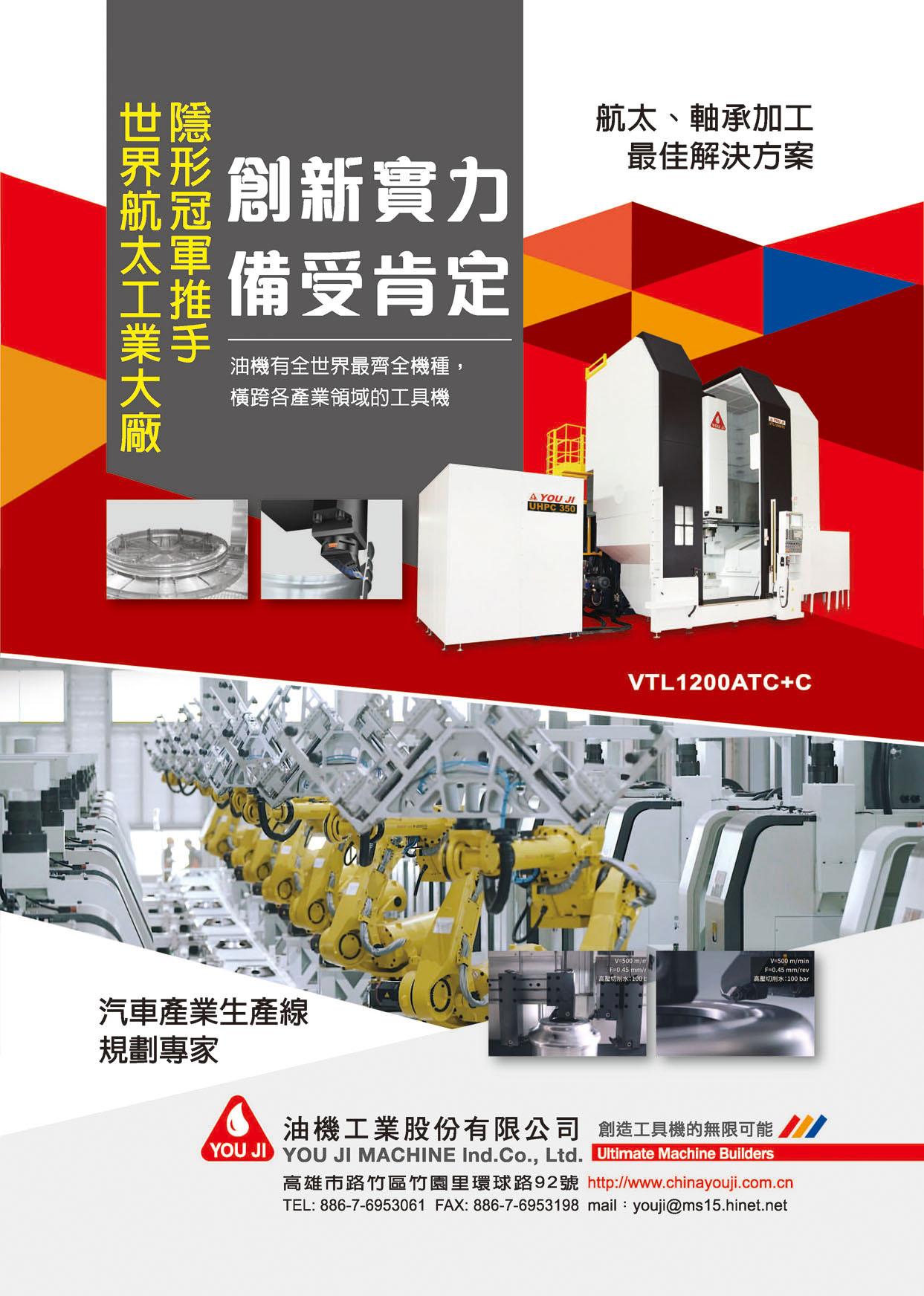 台湾机械制造厂商名录中文版 油机工业股份有限公司