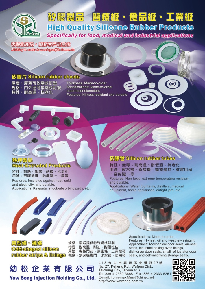 Taiwan Health YOW SONG INJECTION MOLDING CO., LTD.