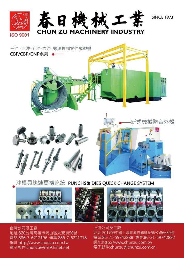 Taiwan International Fastener Show CHUN ZU MACHINERY INDUSTRY CO., LTD.