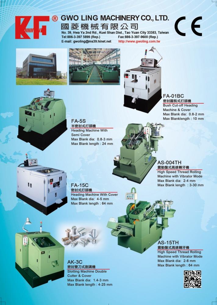Taiwan International Fastener Show GWO LING MACHINERY CO., LTD.
