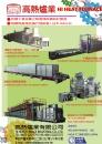 Taiwan International Fastener Show HI HEAT FURNACE INDUSTRIAL CO., LTD.