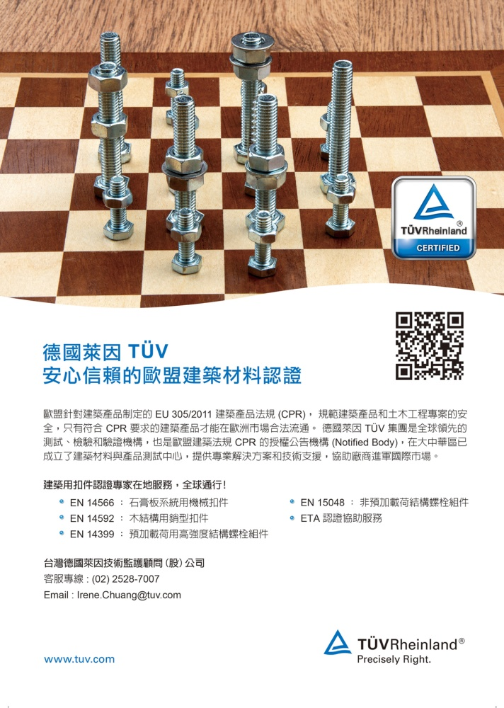Taiwan International Fastener Show TUV RHEINLAND TAIWAN LTD.
