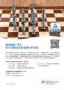 高雄国际扣件展 台湾德国莱因技术监护顾问股份有限公司