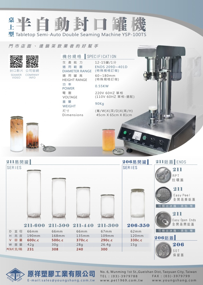 Kaohsiung Food Show YOUNG SHANG PLASTIC INDUSTRY CO., LTD.