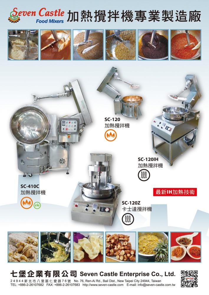 高雄国际食品展 七堡企业有限公司