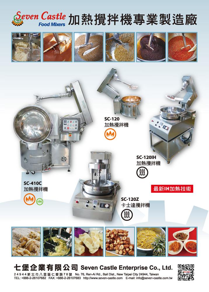 Kaohsiung Food Show SEVEN CASTLE ENTERPRISE. CO., LTD.