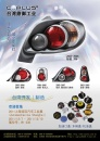 Cens.com Auto Taiwan AD COPLUS INC.
